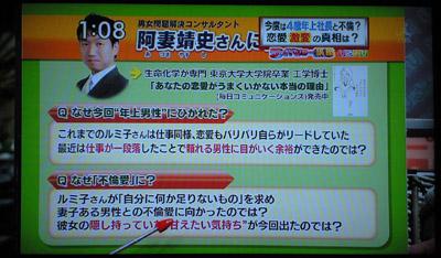 TBS「ひるおび!」であづまのコメントがフリップになっている画像