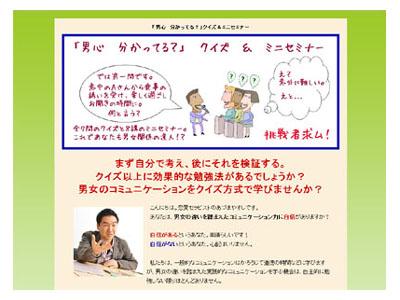 メールセミナー「男心 分かってる?」クイズ&ミニセミナー 登録ページの縮小画像